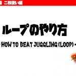 ループ♠️(Loop)