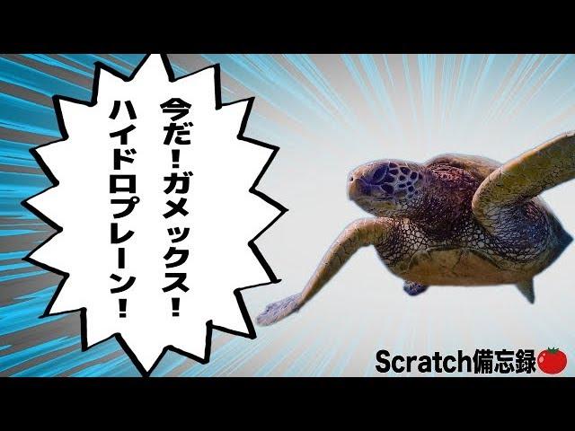 ハイドロプレーンスクラッチ(Hydroplane Scratch)
