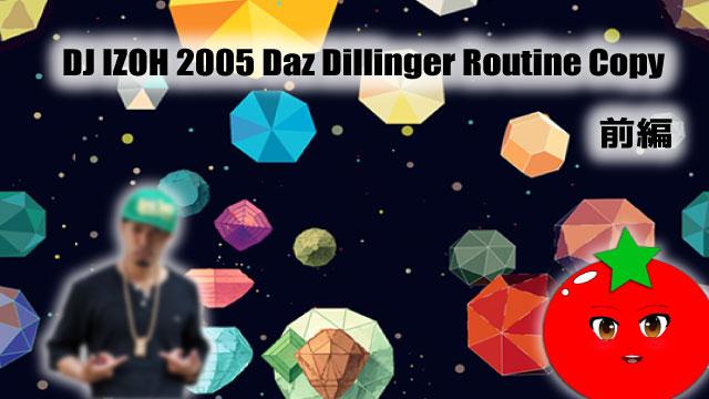 DJ IZOHさんのDaz Dillingerルーティンコピー