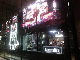 Abema Mix